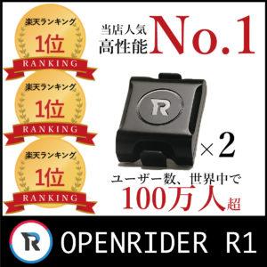 OPENRIDER r1×2